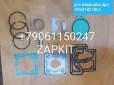 Ремкомплект компрессора ISLE 4933782 хагер хигер хайгер higer 6129, ютонг кинг лонг 6129
