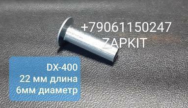 Заклепка тормозной колодки накладки HIGER 6119,6129, 6мм толщина длина 22мм 35V47-02502