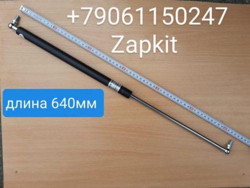 Амортизатор люка багажного отсека Higer ХАЙГЕР ХАГЕР L-640мм 82D41-32020, 240-625/250N