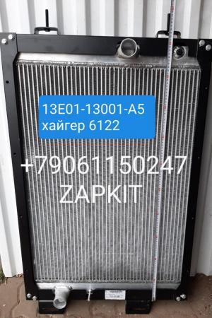 Радиатор в сборе 13E01-13001 -A5 хайгер хагер higer 6122