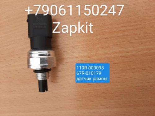 Датчик газовой рампы 110R-000095 PAZ кинг лонг 6120С Датчик газовой рампы Sensata 67R 010179