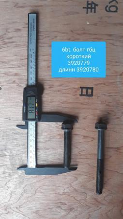Болт ГБЦ , болт головки блока 4BT,6BT, EQB180-20,EQB210-20 , короткий M12x1,25x70 CUMMINS / Камминз 3920779 хагер хигер хайгерhiger 6883, 6885, 6840, евро-2. камаз камминз 4308 .евро-2