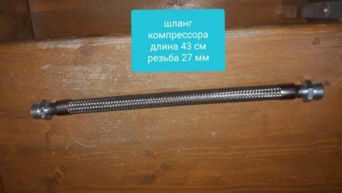 Шланг компрессора высокотемпературный хагер хигер хайгер HIGER 6108/6118/6119/6129 (HIGER 35M6006120)