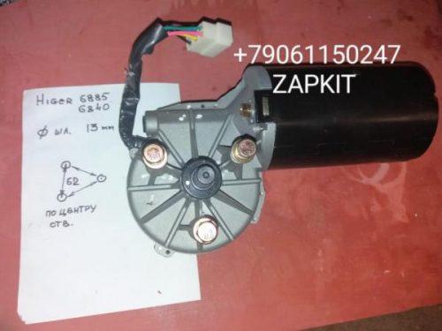 Мотор стеклоочистителя 37KA7-28511-AMP, ZD2732, диаметр вала вала=13 мм, по центрам крепежных болтов - 63мм / мелкий шлиц хагер хайгер хигер 6885 6840